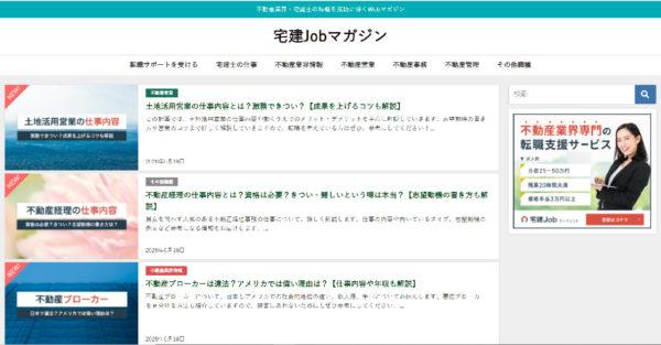 不動産業界に特化した転職支援サイト「宅建Jobエージェント」を徹底紹介2