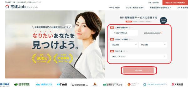 不動産業界に特化した転職支援サイト「宅建Jobエージェント」を徹底紹介3