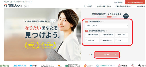 不動産業界に特化した転職支援サイト「宅建Jobエージェント」を徹底紹介5