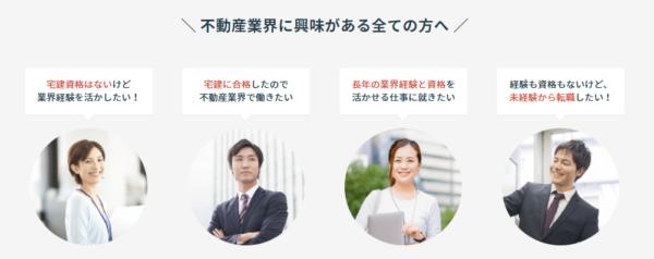 不動産業界に特化した転職支援サイト「宅建Jobエージェント」を徹底紹介8