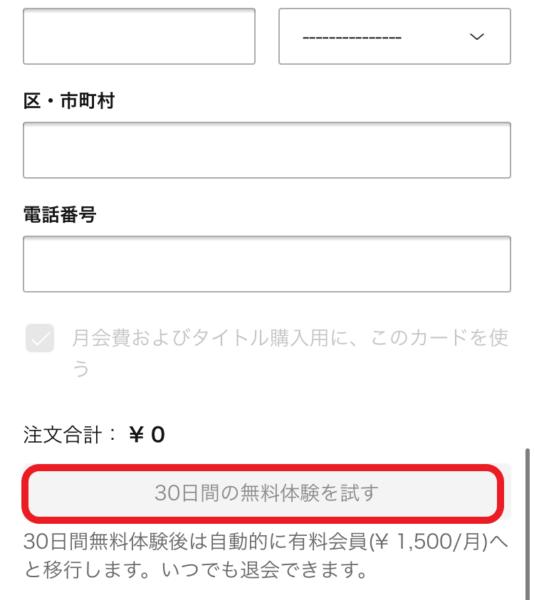 アプリで宅建テキストを無料で勉強する方法【Audible】10