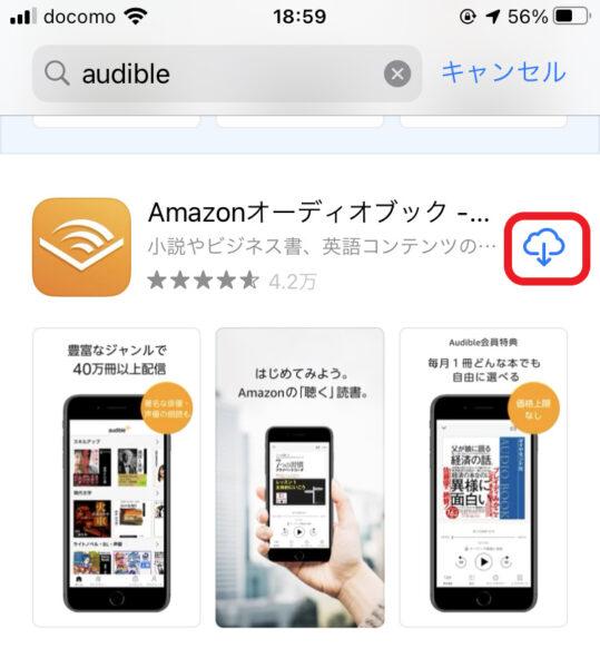 アプリで宅建テキストを無料で勉強する方法【Audible】12