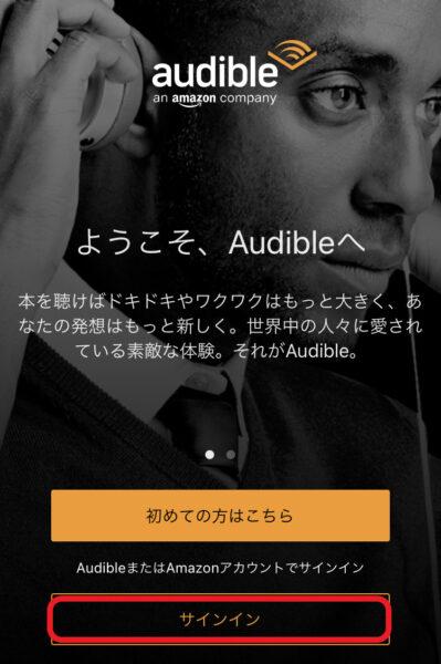 アプリで宅建テキストを無料で勉強する方法【Audible】13