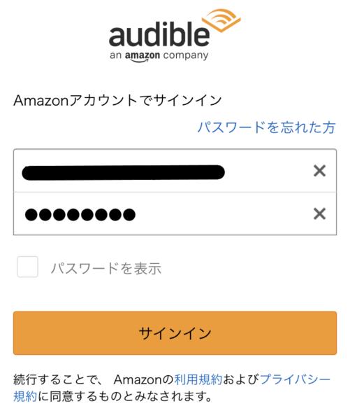 アプリで宅建テキストを無料で勉強する方法【Audible】14