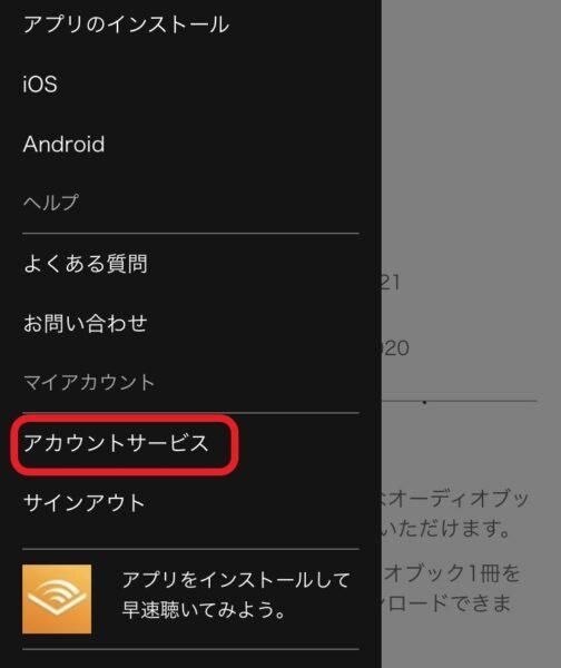 アプリで宅建テキストを無料で勉強する方法【Audible】17