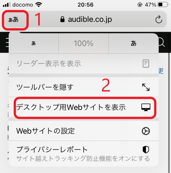 アプリで宅建テキストを無料で勉強する方法【Audible】18