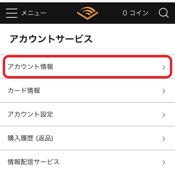 アプリで宅建テキストを無料で勉強する方法【Audible】19