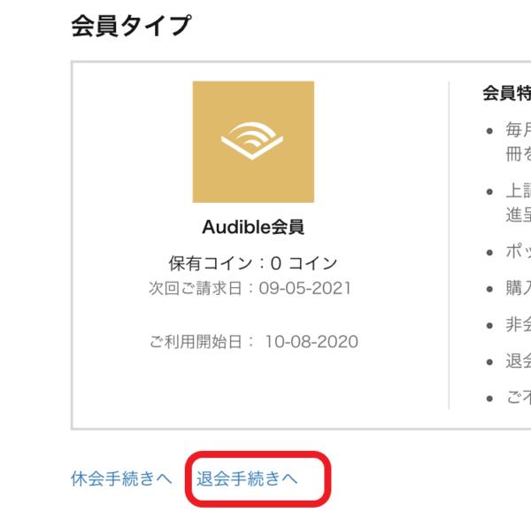 アプリで宅建テキストを無料で勉強する方法【Audible】20