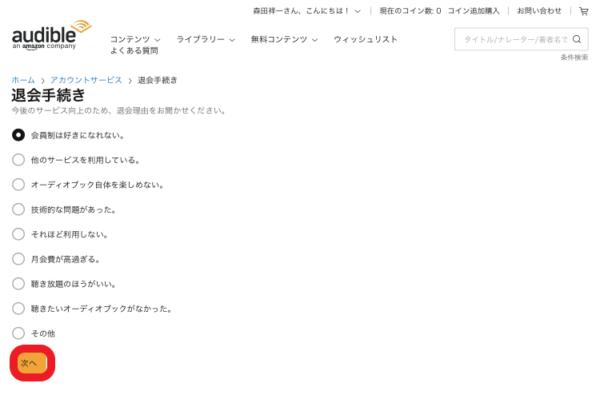 アプリで宅建テキストを無料で勉強する方法【Audible】22
