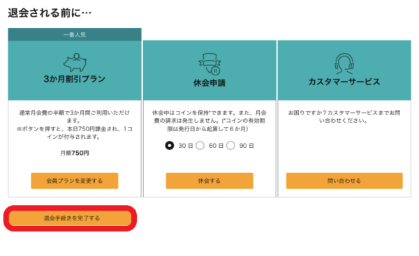 アプリで宅建テキストを無料で勉強する方法【Audible】23