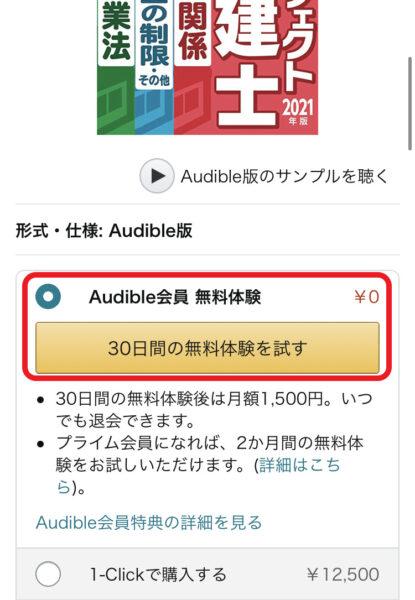 アプリで宅建テキストを無料で勉強する方法【Audible】26