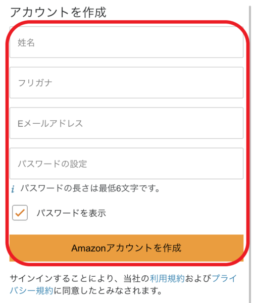 アプリで宅建テキストを無料で勉強する方法【Audible】3