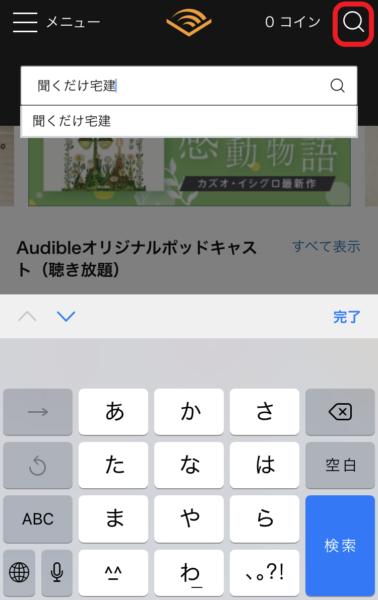 アプリで宅建テキストを無料で勉強する方法【Audible】5